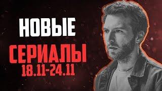 НОВЫЕ СЕРИАЛЫ ОСЕНИ 18.11 - 24.11   LostFilm.TV