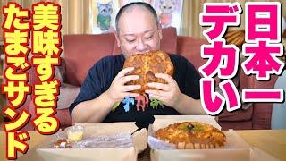【大食い】2.3kg!日本一デカい&美味い太陽のたまごサンドを爆食い!!