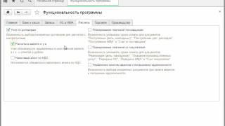 1С Бухгалтерия Настройка финкционала Часть 1 Обучение 1с Курсы программирования для детей Курсы веб