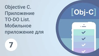 Objective C. Додаток TO-DO List. Створення та налаштування сповіщень. Урок 7 [GeekBrains]