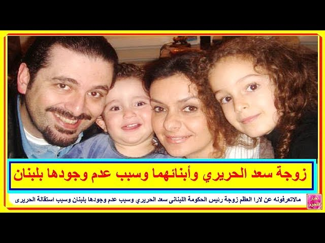 مالاتعرفونه عن لارا العظم زوجة رئيس الحكومة اللبنانى سعد الحريري وسبب إستقالته وعدم وجودها بلبنان.!!