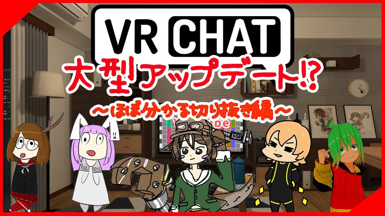【VRC】VRChat大型アップデートの全貌!【お触り機能?】