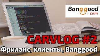 Влог #2: Фриланс, клиенты, доставка с Banggood.com(, 2014-11-20T08:16:01.000Z)