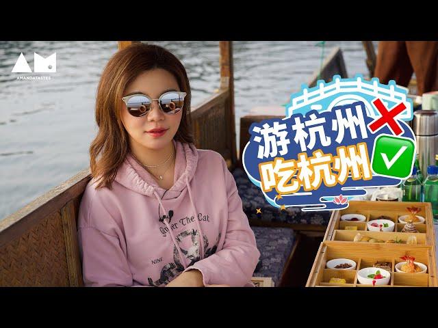 [Eng Sub]两天一夜六顿饭,清闲雅致的杭州周末游Weekend trip vlog in Hangzhou丨曼游记