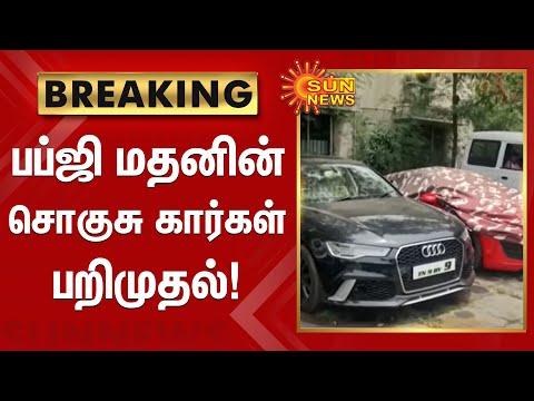 #BREAKING   பப்ஜி மதனின் சொகுசு கார்கள் பறிமுதல்   PUBG Madan's Luxury Cars are Seized
