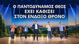 Greek Christian Music | Ο Παντοδύναμος Θεός έχει καθίσει στον ένδοξο θρόνο