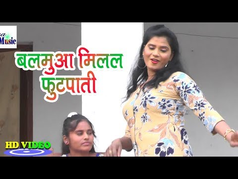 2018-का-सबसे-हिट-गाना-↕️बलमुवा-मिलल-फूटपाती↕️-lalu-kumar-yadav↕️-bhojpuri-hit-song-new-hd-video