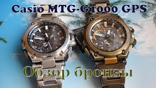 Бронзовые Casio G-Shock MTG-G1000BS, обзор и сравнение