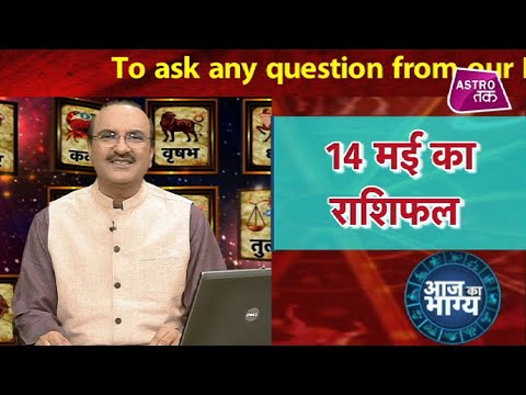 आज का भाग्य | 14th May 2019| Deepak Kapoor | Astro Tak