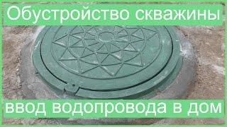 видео Можно ли использовать полимерпесчаные кольца для стоительства выгребной ямы