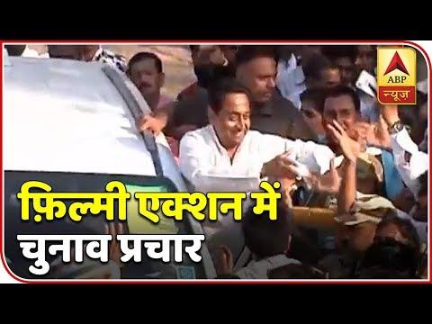 Ground Zero Report : Kamal Nath's Election Campaign | Siyasat Ka Sensex | ABP News