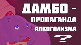 Дамбо - пропаганда алкоголизма??!!