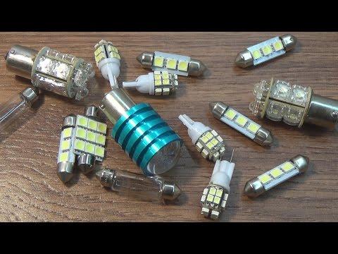 Светодиодные лампы для автомобиля Opel.4 вида.Тест.