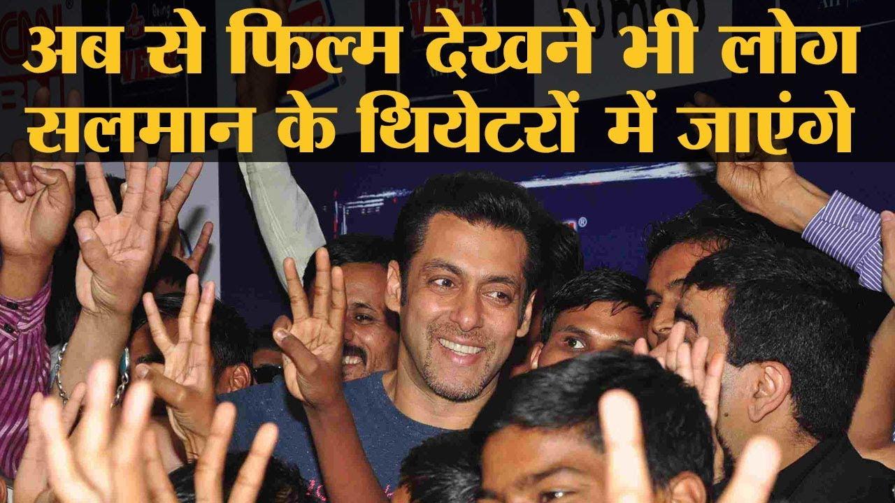 Salman Khan के सस्ते सिनेमाघरों में टिकट कितने की मिलेगी? । Salman Theatre Chain । Race 3