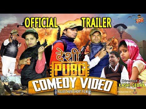 Deshi #PUBG Official Trailer