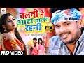 #Video Song | Pramod Premi Yadav | चलनी में आटा चालत रहनी #Bhojpuri Video Song 2021| Chalani Me Aata Mix Hindiaz Download