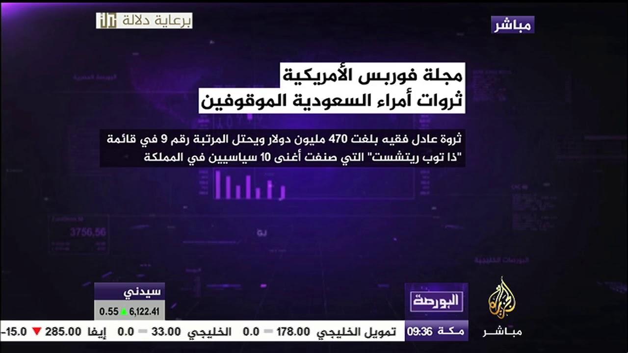 مجلة فوربس الأمريكية ثروات 9 من أمراء السعودية الموقوفين تتعدى 53
