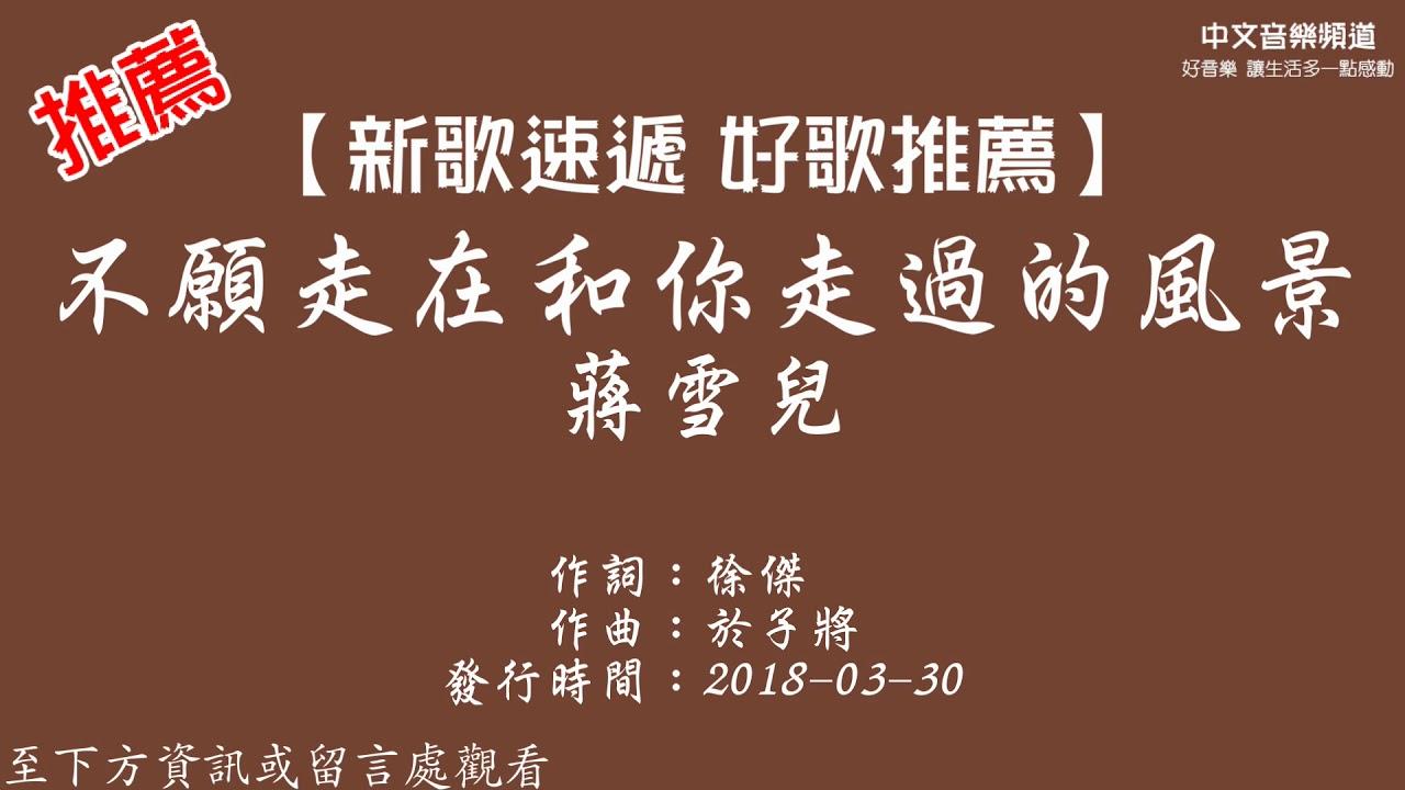 蔣雪兒《不願走在和你走過的風景》【新歌速遞 好歌推薦】華語內地歌手 - YouTube