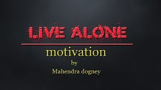 live alone motivation    inspirational video in hindi    by mahendra dogney
