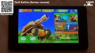 Tank Battles (Битвы танков) - обзор review от Game Plan