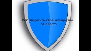 Как защитить свое имущество от ареста?(, 2015-07-20T19:00:23.000Z)
