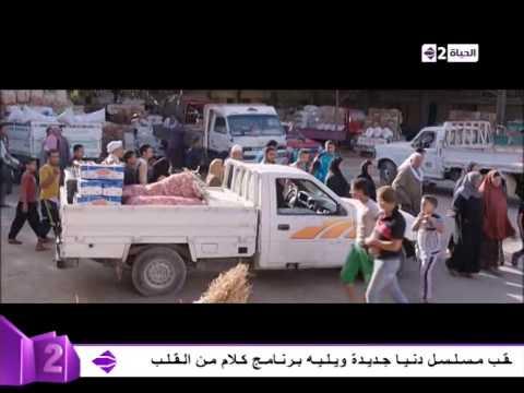 مسلسل دنيا جديدة - الحلقة الرابعة بطولة احمد بدير وحسن يوسف -  Doniea Gdeda Series Eps 04
