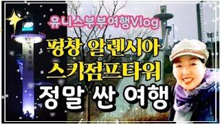 강원도평창여행-알펜시아스키점프타워&홀리데이인숙박…
