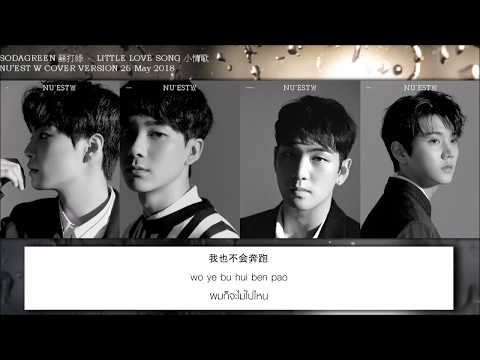 [THAISUB/Pinyin] Little love song (SODAGREEN) - NU'EST W (Cover ver.) Concert in Taipei