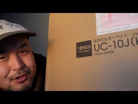 U ING 電気カーペット本体ユニット 1畳相当 UC 10J