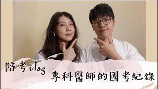 專科醫師的國考紀錄/陪考vlog/醫療cp