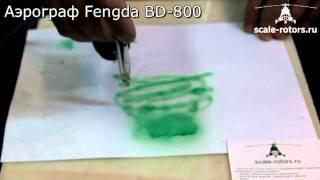 тестирование аэрографа fengda bd 800