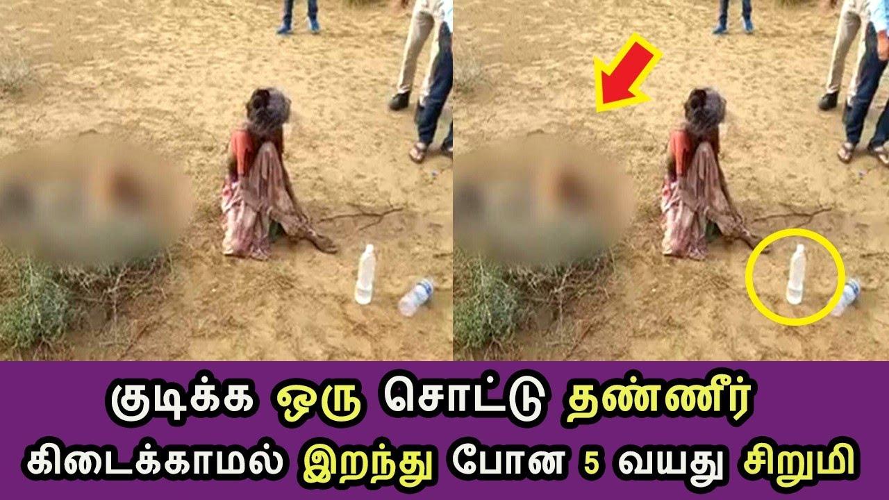 ஒரு சொட்டு தண்ணீர் கிடைக்காமல் இறந்து போன 5 வயது சிறுமி Tamil Cinema News Kollywood News
