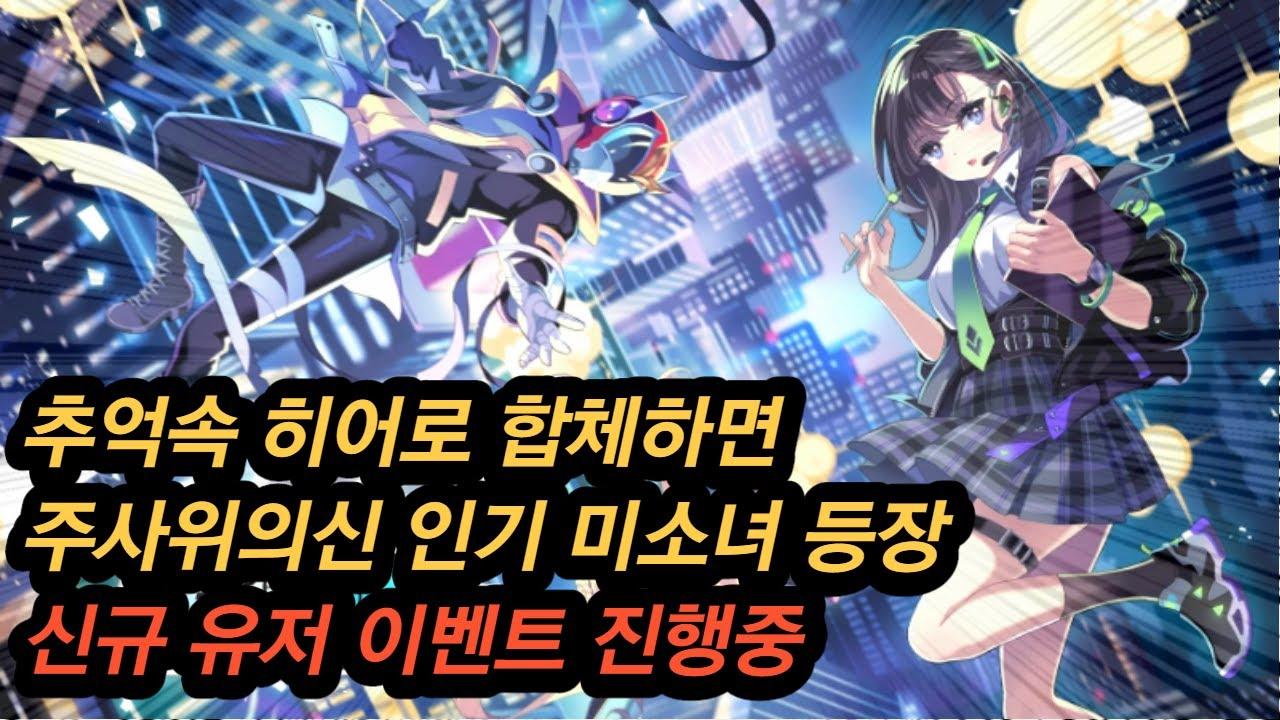 히어로볼Z : 주사위의 신 인기 미소녀로 즐기는 방치형 슈팅 모바일게임 신작 플레이 공략