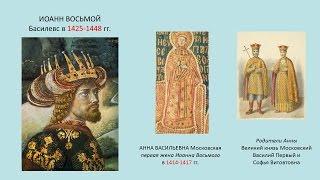 О предках Софии Палеолог, 1 часть