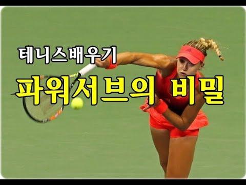 [테니스] 파워서브의 비밀