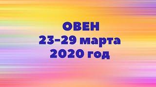 ОВЕН.ТАРО-ПРОГНОЗ С 23-29 МАРТА 2020Г.