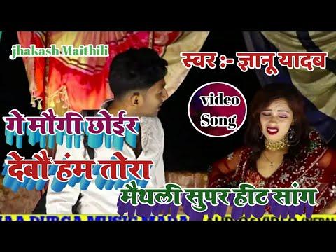 #Singer Gyanu Yadav || ka neu Super Hit Maithili Song || गे माैगी ताेरा छाेईर देबाै