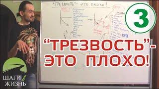 """Илья Т. - Занятие 3 - """"Трезвость"""" - это плохо!"""