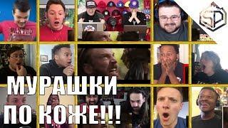 Реакция людей на трейлер «Мстители: Война Бесконечности»