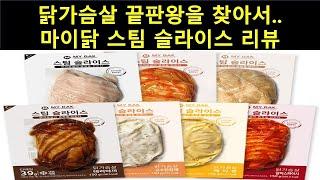 미트리쇼핑몰 스팀 슬라이스 닭가슴살 다이어트 식품 리뷰