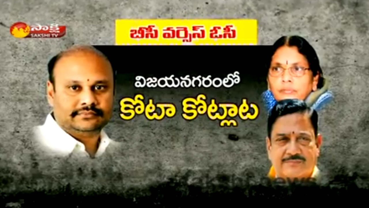 vizianagaram-district-2014-2019-assembly-results-t