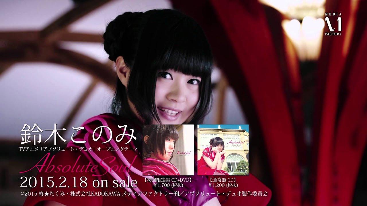 鈴木このみ「Absolute Soul」MV(TVsize)