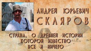 Андрей Скляров