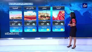 النشرة الجوية الأردنية من رؤيا