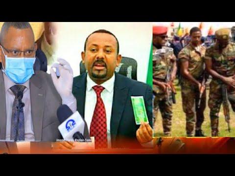 Ethiopian News ትኩስ ሰበር መረጃ Sep 2020