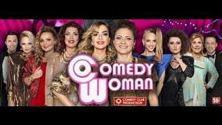 Comedy Woman -видео для кастинга  💞😇