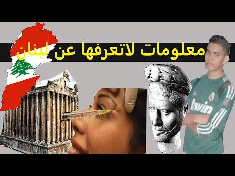 25 حقيقة لا تعرفها عن لبنان   facts about lebanon