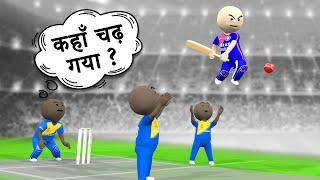 3D ANIM COMEDY - CRICKET    INDIA VS SRILANKA    FIRST T20    FULL MATCH