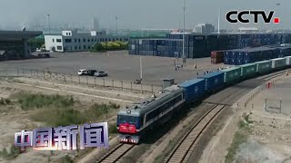 [中国新闻] 天津自贸区首趟海铁联运中欧班列发车 | CCTV中文国际