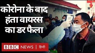 Corona Virus के बाद अब China से आया Hanta Virus का डर (BBC HINDI)